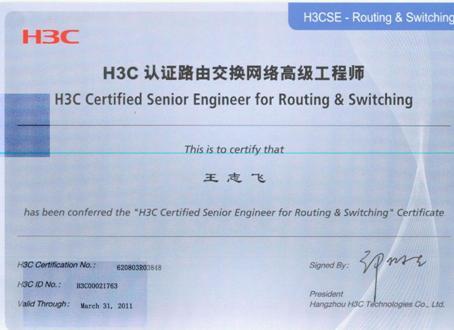 华为网络工程师_华为3COM证书(H3CNE/H3CSE)样本,华为3COM(H3C)认证,IT认证,江西新华电脑 ...