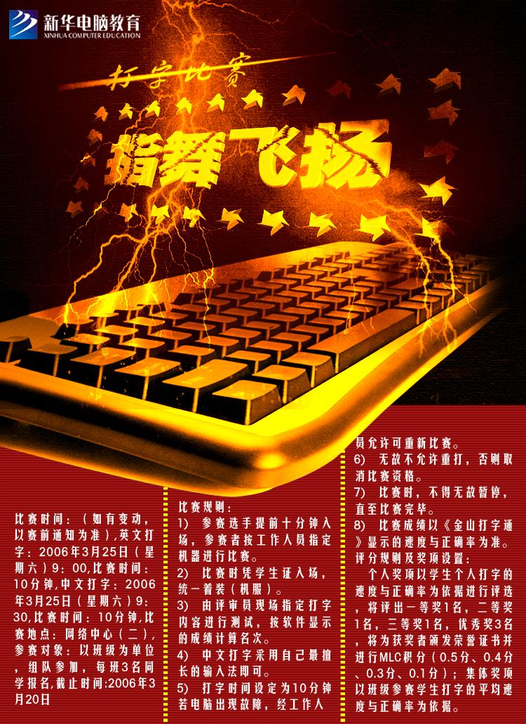 """第七届电脑文化艺术节系列活动--""""指舞飞扬""""杯打字比赛"""