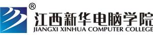 江西新华电脑学院
