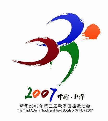 運動會會徽設計理念展示圖片